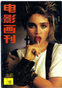 UNKNOWN - JAPANESE / CHINESE MAGAZINE (1984)